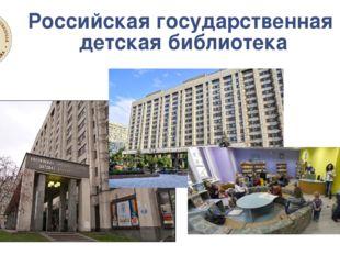 Российскаягосударственная детскаябиблиотека