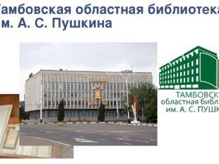 Тамбовская областная библиотека им. А. С. Пушкина