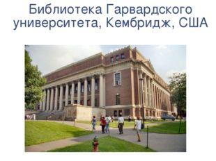 Библиотека Гарвардского университета, Кембридж, США