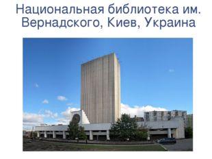 Национальная библиотека им. Вернадского, Киев, Украина