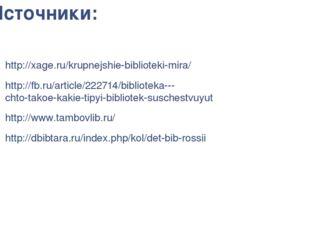 Источники: http://xage.ru/krupnejshie-biblioteki-mira/ http://fb.ru/article/2