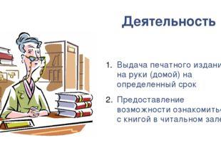 Деятельность Выдача печатного издания на руки (домой) на определенный срок Пр