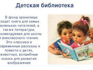 Детская библиотека В фонд хранилища входят книги для самых маленьких читател