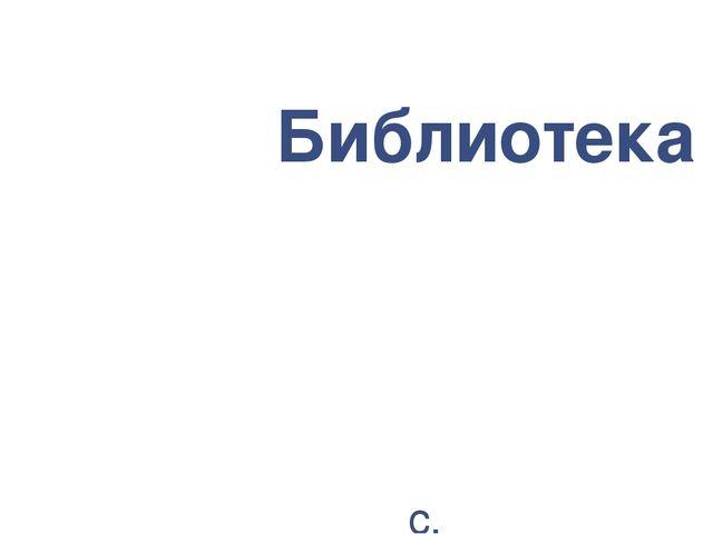 Библиотека с. Балыклей – 2016