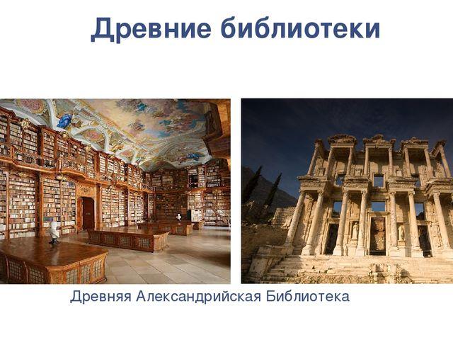 Древние библиотеки Древняя Александрийская Библиотека