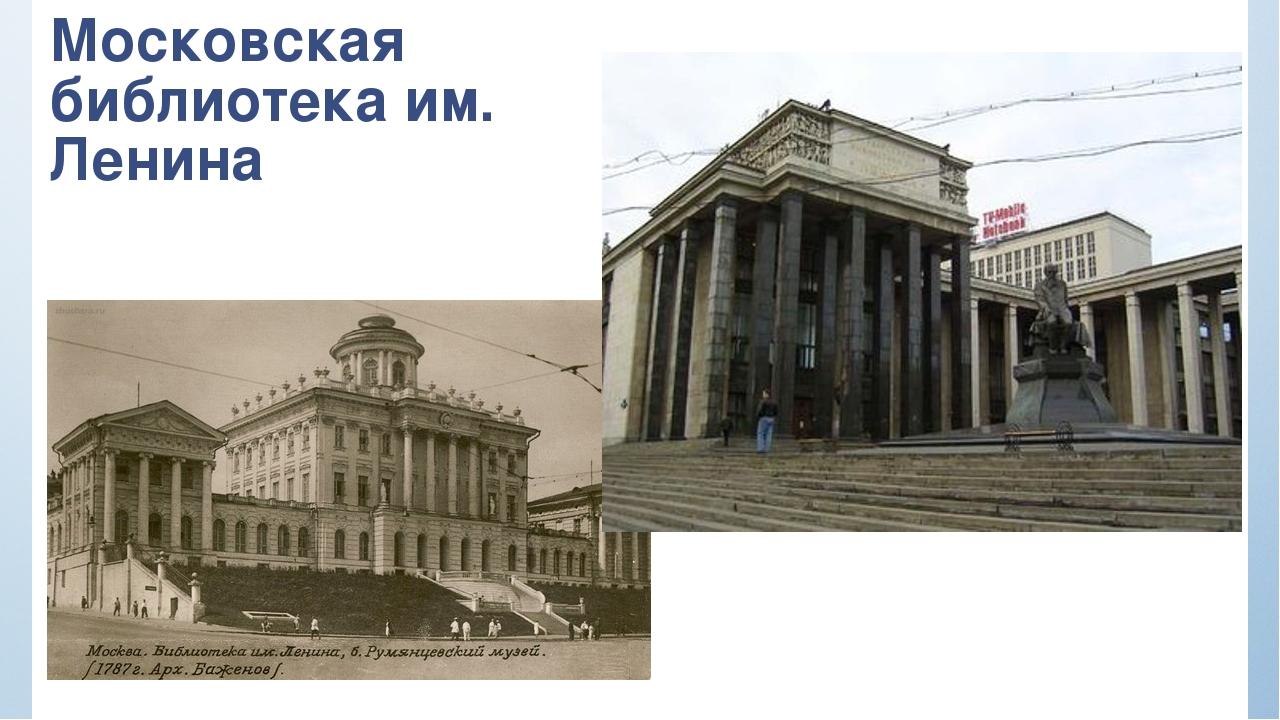 Московская библиотека им. Ленина