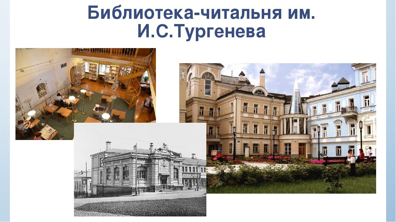 Библиотека-читальня им. И.С.Тургенева