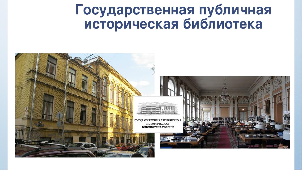 Государственная публичная историческая библиотека