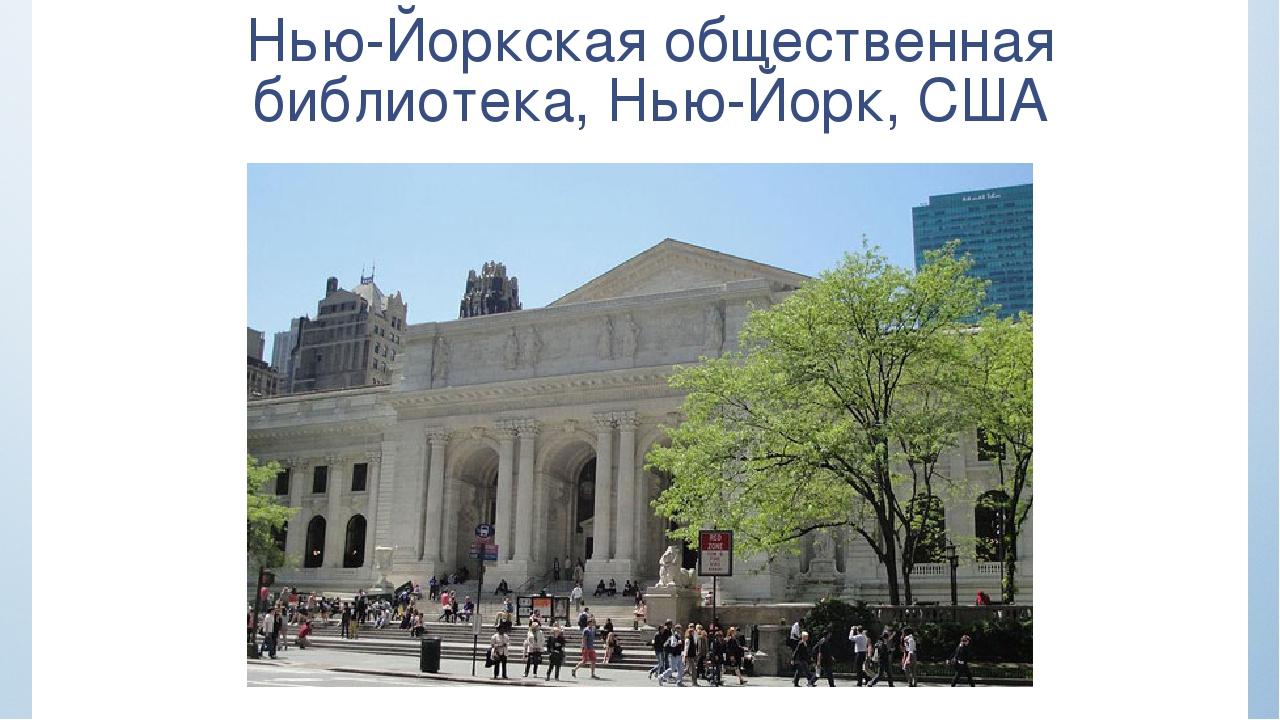 Нью-Йоркская общественная библиотека, Нью-Йорк, США