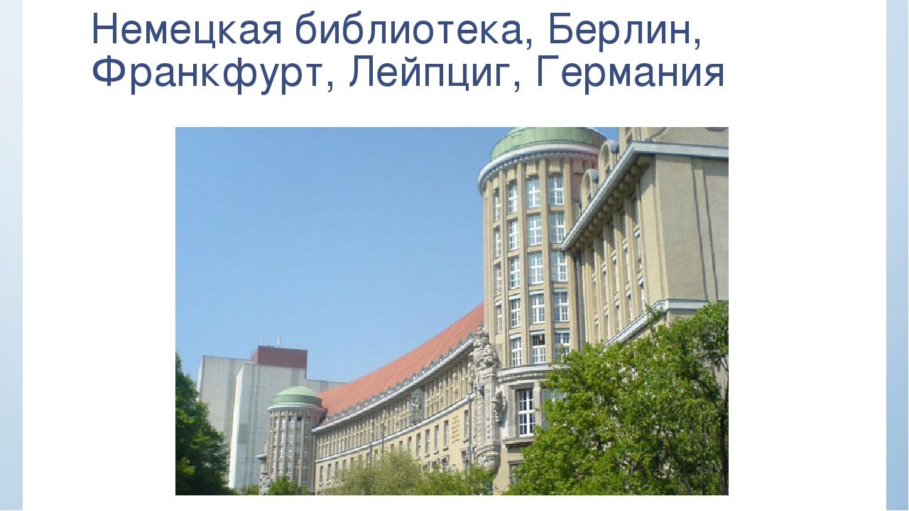 Немецкая библиотека, Берлин, Франкфурт, Лейпциг, Германия