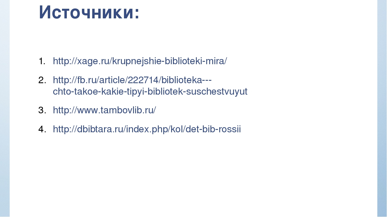Источники: http://xage.ru/krupnejshie-biblioteki-mira/ http://fb.ru/article/2...
