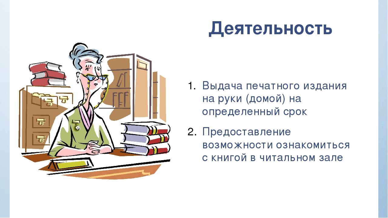 Деятельность Выдача печатного издания на руки (домой) на определенный срок Пр...