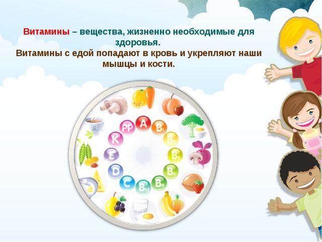 Витамины – вещества, жизненно необходимые для здоровья. Витамины с едой попад...