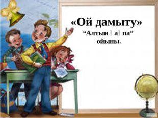 """«Ой дамыту» """"Алтын қақпа"""" ойыны."""