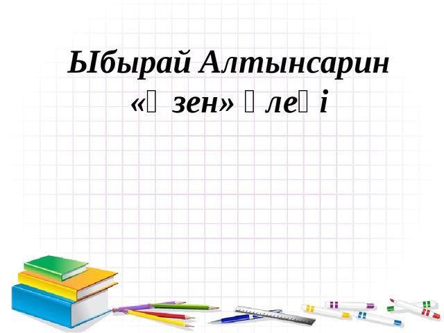 Ыбырай Алтынсарин «Өзен» өлеңі