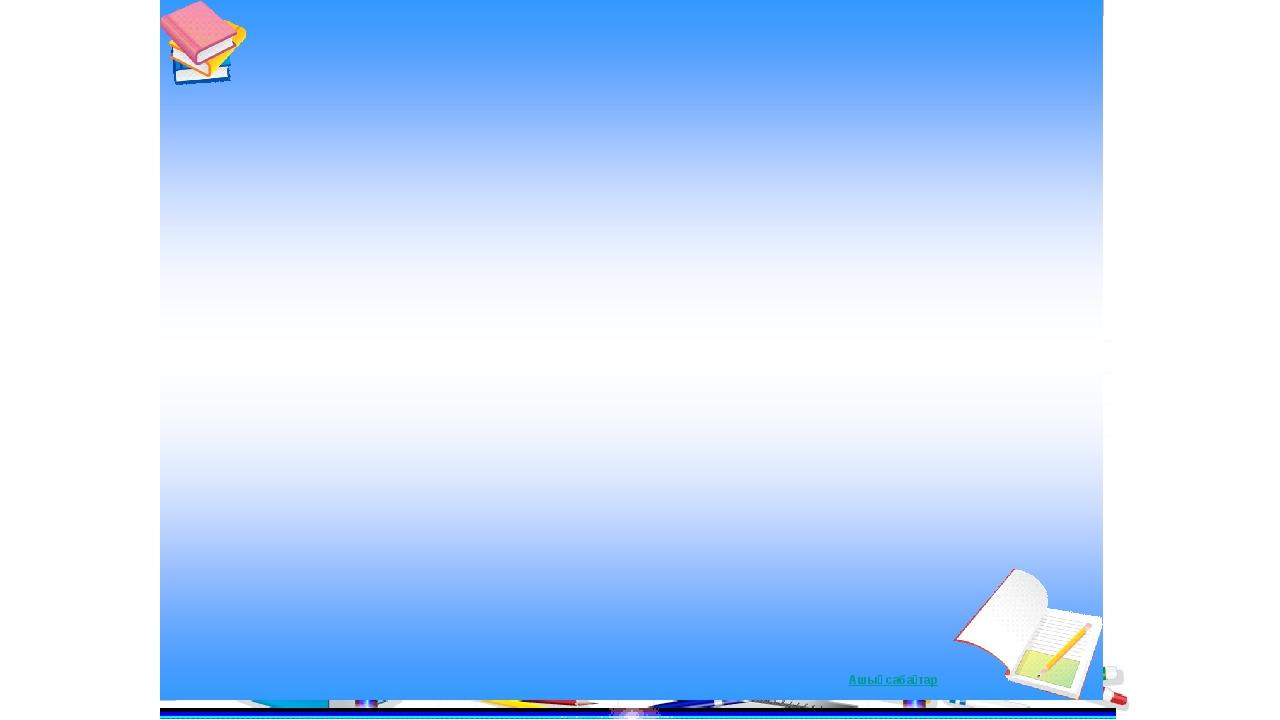Ыбырай Алтынсариннің шығармашылығы Өлеңдері «Бұл кім?», «Әй, достарым!», «Әй,...