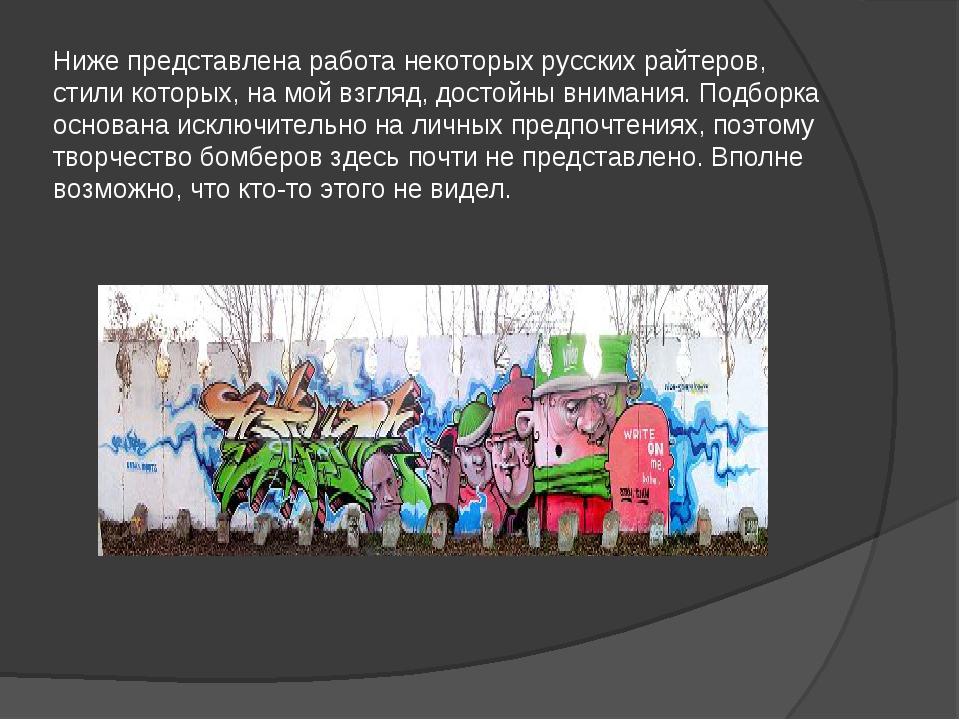 Граффити доклад по изо 3100