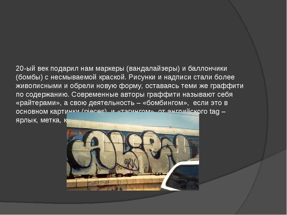 Граффити доклад по изо 2496