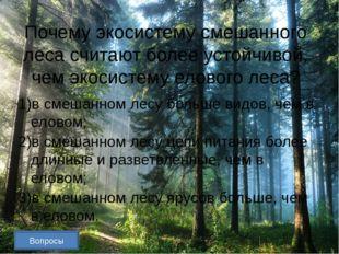 Вопросы Чем природная экосистема отличается от агроэкосистемы? 1)большим биор