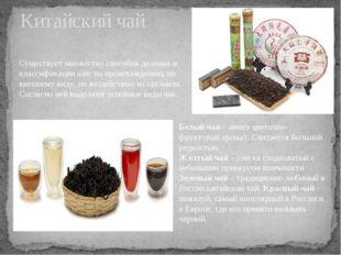 Китайский чай Существует множество способов деления и классификации чая: по п