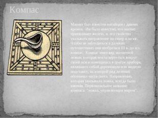 Компас Магнит был известен китайцам с давних времен. Им было известно, что ма