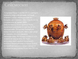 Сейсмоскоп Астроном Чжан Хэн (78-139 гг.) изобрел первый в миресейсмоскоп, к