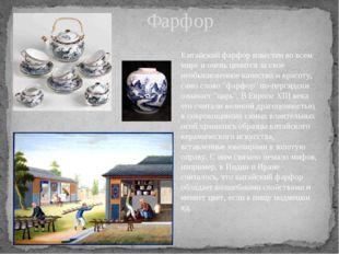 Фарфор Фарфор Китайскийфарфоризвестен во всем мире и очень ценится за свое
