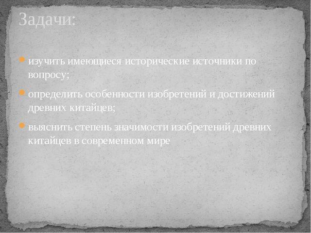 изучить имеющиеся исторические источники по вопросу; определить особенности и...