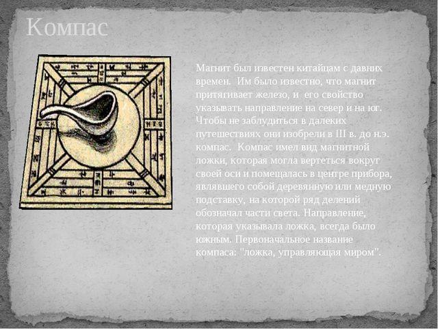 Компас Магнит был известен китайцам с давних времен. Им было известно, что ма...