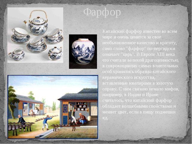 Фарфор Фарфор Китайскийфарфоризвестен во всем мире и очень ценится за свое...