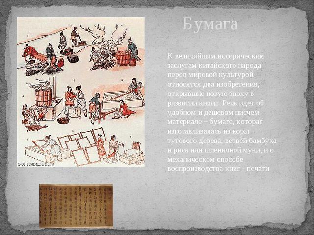 Бумага К величайшим историческим заслугам китайского народа перед мировой кул...