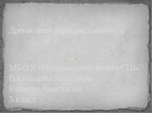 МБОУ «Новомитропольская СШ» Васильцова Анастасия Козлова Анастасия 5 класс Др