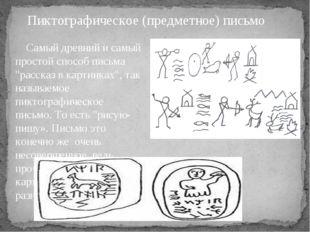 """Самый древний и самый простой способ письма """"рассказ в картинках"""", так назыв"""