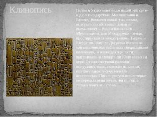 Клинопись Позже в 5 тысячелетии до нашей эры сразу в двух государствах .Месоп