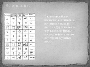 Клинопись В клинописи было несколько сот знаков, и научиться читать и писать
