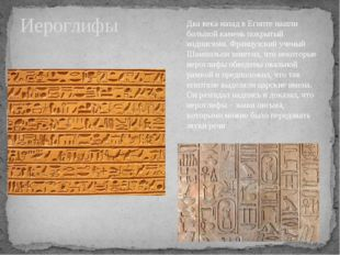 Иероглифы Два века назад в Египте нашли большой камень покрытый надписями. Фр