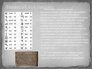 Финикийцы считались весьма предприимчивыми людьми. Они с древнейших времен д