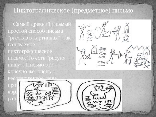 """Самый древний и самый простой способ письма """"рассказ в картинках"""", так назыв..."""