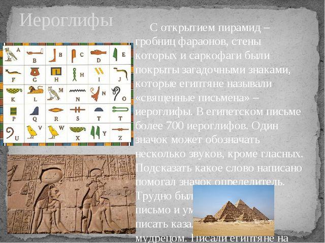 С открытием пирамид – гробниц фараонов, стены которых и саркофаги были покры...