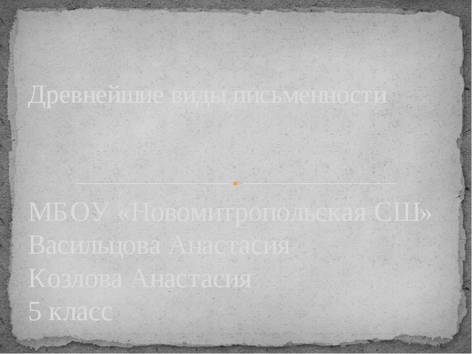 МБОУ «Новомитропольская СШ» Васильцова Анастасия Козлова Анастасия 5 класс Др...