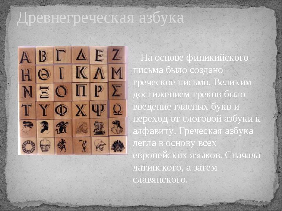 На основе финикийского письма было создано греческое письмо. Великим достиже...