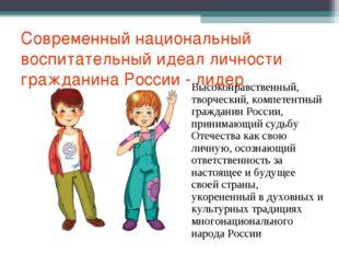Современный национальный воспитательный идеал личности гражданина России - ли