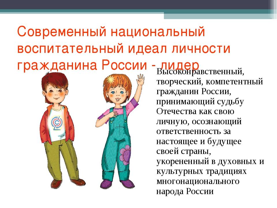 Современный национальный воспитательный идеал личности гражданина России - ли...