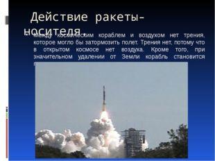 Действие ракеты-носителя.  Между космическим кораблем и воздухом нет трения,