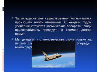 За пятьдесят лет существования Космонавтики произошло много изменений. С кажд