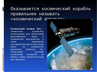 Оказывается космический корабль правильнее называть «космический аппарат»