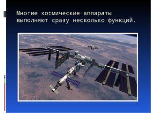 Многие космические аппараты выполняют сразу несколько функций.