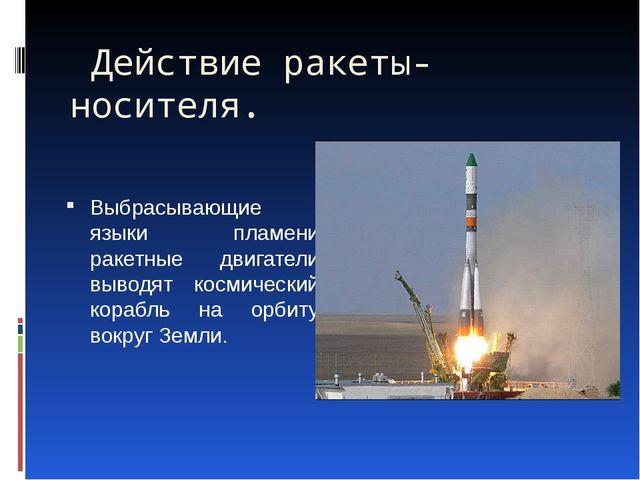 Действие ракеты-носителя.  Выбрасывающие языки пламени ракетные двигатели вы...