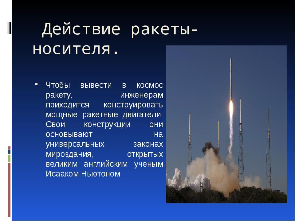 Действие ракеты-носителя.  Чтобы вывести в космос ракету, инженерам приходит...