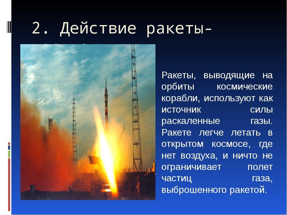 2. Действие ракеты-носителя.  Ракеты, выводящие на орбиты космические корабл...